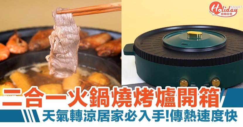 二合一火鍋燒烤爐開箱!天氣轉涼必入手 傳熱速度快