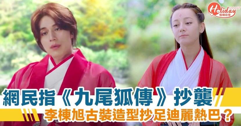 韓劇《九尾狐傳》被指抄襲大陸劇《結愛》/《三生三世枕上書》 李棟旭造型似足迪麗熱巴?