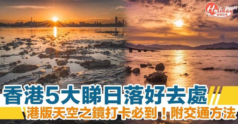 【香港日落好去處】推介 5 大睇日落打卡必到 九龍新界都有!