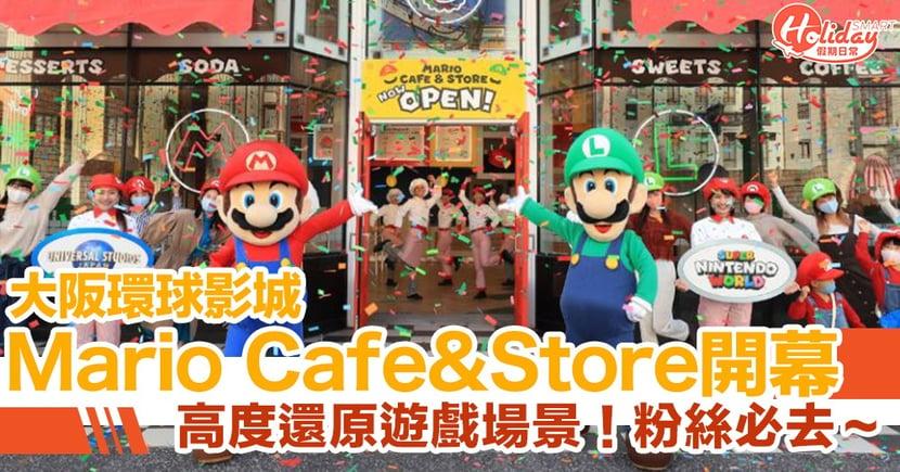 日本環球影城 Mario Cafe & Store開幕 搶先看店鋪打卡位/餐單