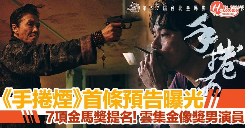 【港產片】《手捲煙》首條預告曝光!林家棟零片酬接拍 問鼎金馬影帝