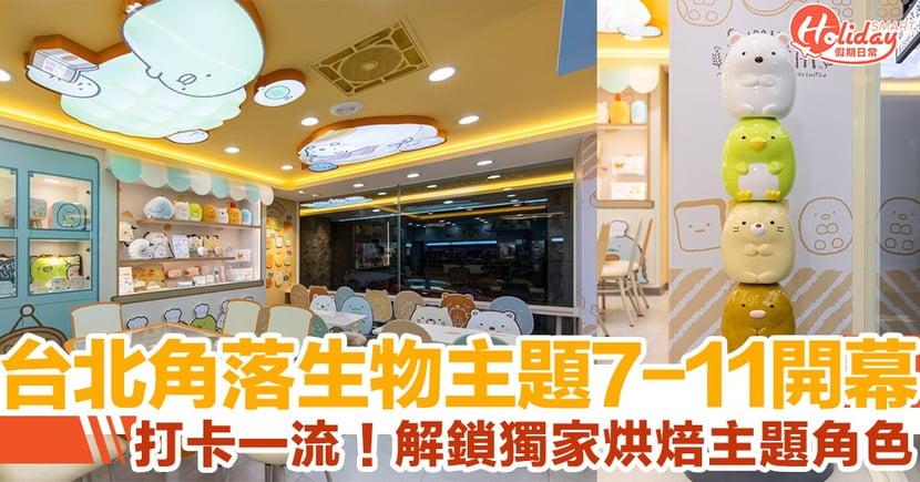 【台灣限定】角落生物 X 7-11主題店開幕 打卡之餘仲可以帶獨家廚師造型角色周邊返屋企~