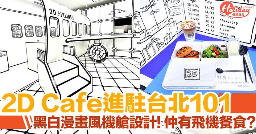 【台北必食】2D Cafe 23日登陸台北101 機艙設計/飛機餐體驗偽Flycation~