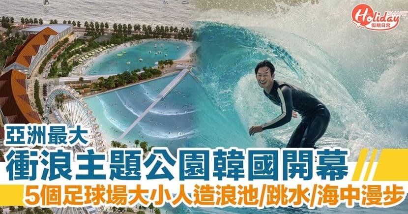 亞洲最大衝浪主題公園 Wave Park 韓國開幕 浮潛、跳水、海中漫步都有得玩!