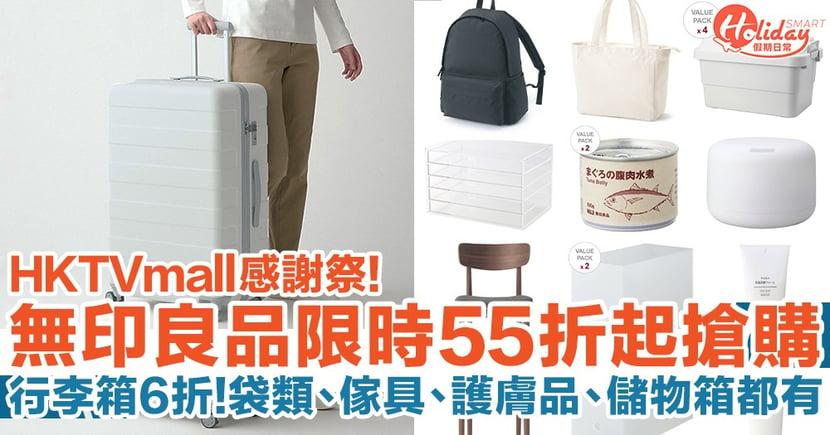 【HKTVmall感謝祭】無印良品限時搶購55折起!行李箱6折/袋類6折起/傢具、護膚品、儲物箱都有!