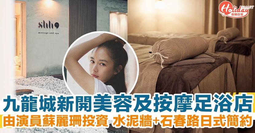 九龍城新開 Shh Massage & Spa 按摩店!由蘇麗珊投資開辦 按摩/足浴/飄眉/排毒都有!