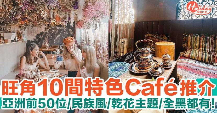 【旺角Café】10大特色Café推介!亞洲Top 50/全黑/民族風/乾花主題都有!