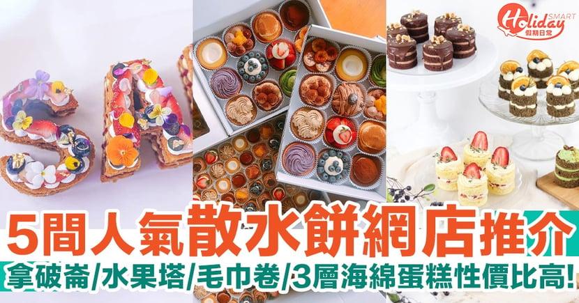 【散水餅推介】5間人氣散水餅網店!拿破崙/水果塔/毛巾卷/3層海綿蛋糕 精緻又好食!