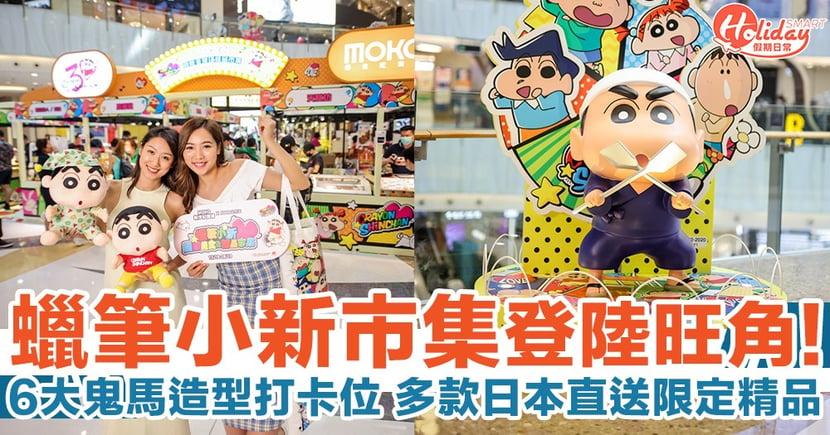 蠟筆小新美食及精品市集登陸旺角!6大鬼馬小新裝置打卡位 多款日本直送限定精品!