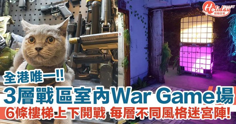 全港唯一室內3層樓WAR GAME場!6條樓梯開戰 每層不同迷宮陣格局!