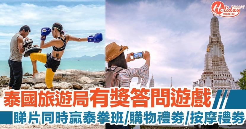 泰旅局有獎答問遊戲 睇片贏泰拳訓練班/購物禮劵/按摩禮劵等泰式大禮