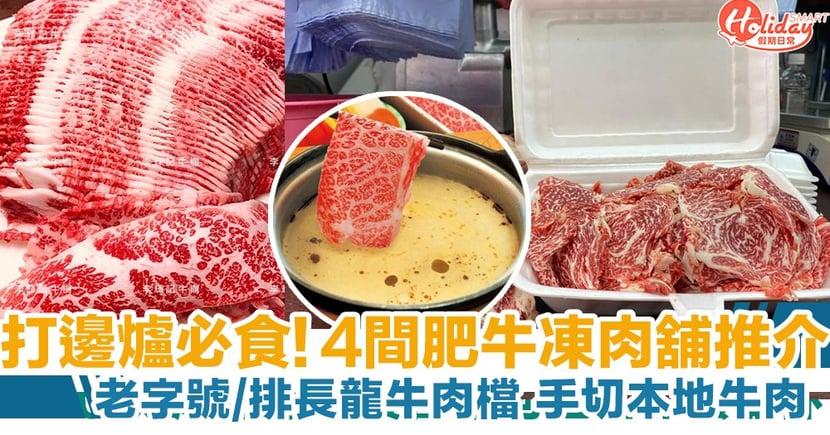 本地手切肥牛|火鍋必備!4間熱門街市肉檔推介 九龍城、荃灣牛必試