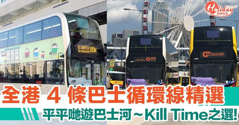 全港 4 條巴士循環線精選 拍拖/Kill Time Buscation路綫 歎住冷氣欣賞香港景色