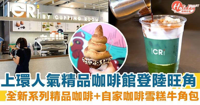 上環人氣咖啡館登陸旺角!全新系列精品咖啡+自家咖啡雪糕牛角包