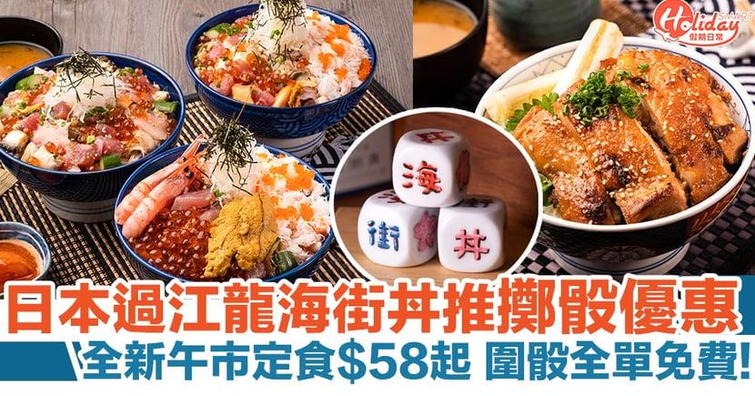 日本過江龍海街丼推擲骰優惠!圍骰全單免費、其他圖案半價/送指定海鮮丼飯