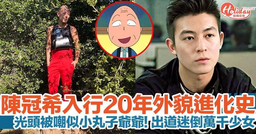 40歲陳冠希光頭look被嘲似小丸子爺爺!一文睇入行20年外型進化史!