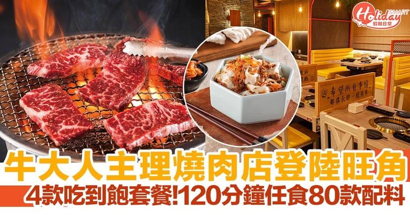 牛大人燒肉店安平燒肉登陸旺角!120分鐘任食80款肉類配料