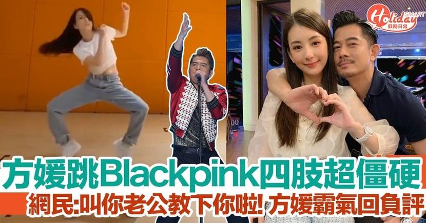 天王嫂方媛展舞姿跳Blackpink被指手腳唔協調:叫你老公教下你啦!