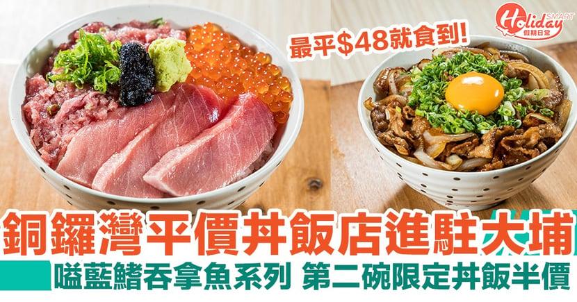 銅鑼灣平價丼飯店進駐大埔!最平$48食到 嗌藍鰭吞拿魚系列 第二碗限定丼飯半價!