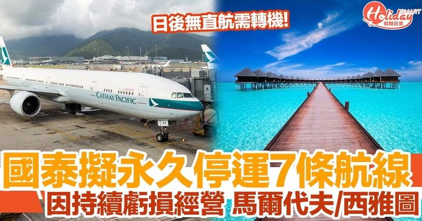 國泰擬永久停運7條航線!持續虧損經營 包括馬爾代夫/西雅圖