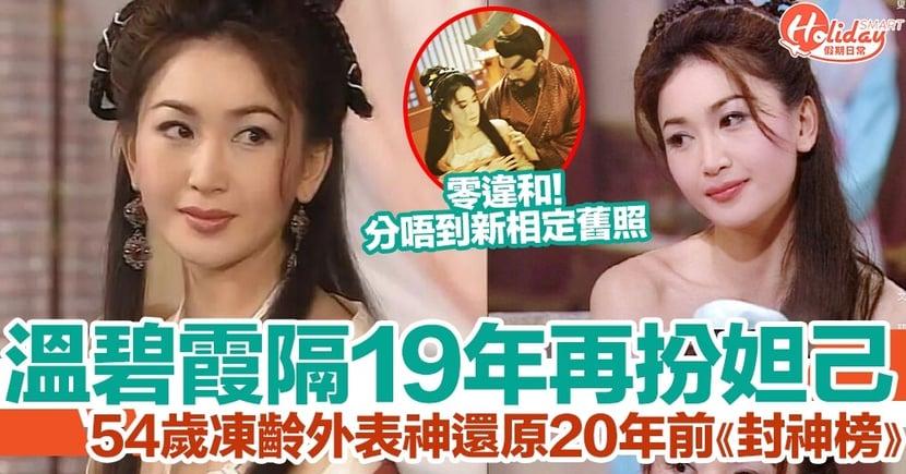 溫碧霞事隔19年再扮妲己零違和!54歲凍齡外貌身材都同二十年前一樣!