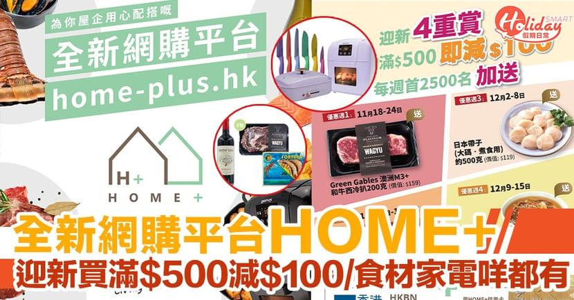 全新網購平台 HOME+ 登場 買滿 $500 減 $100 家電食材咩都有得賣