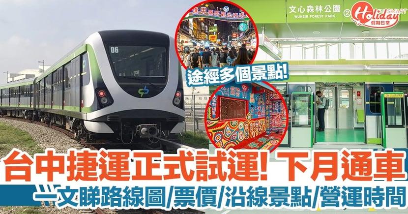 台中捷運今日起試運!花11年時間興建!路線圖/票價/沿線景點一覽