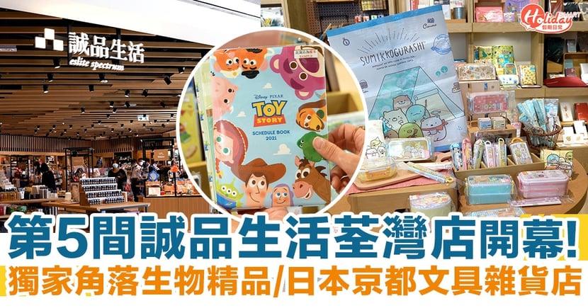 誠品生活第5間分店登陸荃灣 獨家角落生物精品/京都文具店
