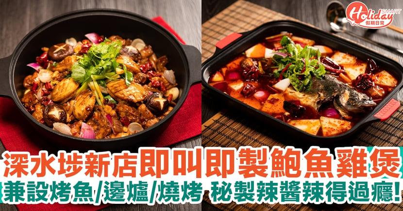 深水埗新開鮑魚雞煲小店!同時兼顧雞煲/烤魚/邊爐/燒烤 秘製辣醬辣得過癮!
