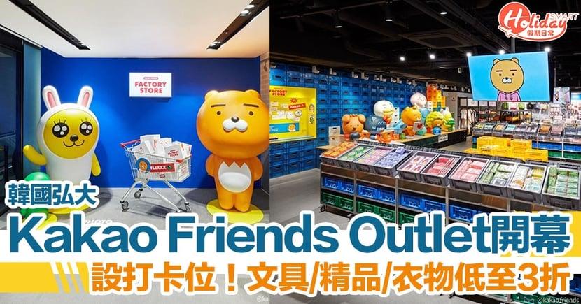 韓國弘大新 KAKAO FRIENDS OUTLET 開幕!設打卡位、文具精品樣樣有