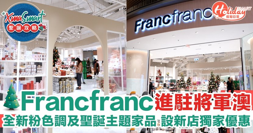 4,000呎Francfranc進駐將軍澳!全新粉色調及聖誕主題家品 設新店獨家優惠!