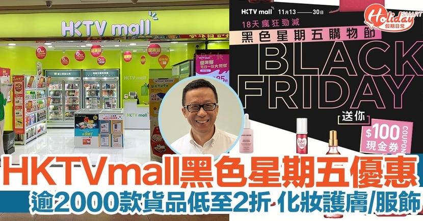 HKTVmall黑色星期五購物節!超過2,000款貨品 低至2折!化妝護膚/服飾