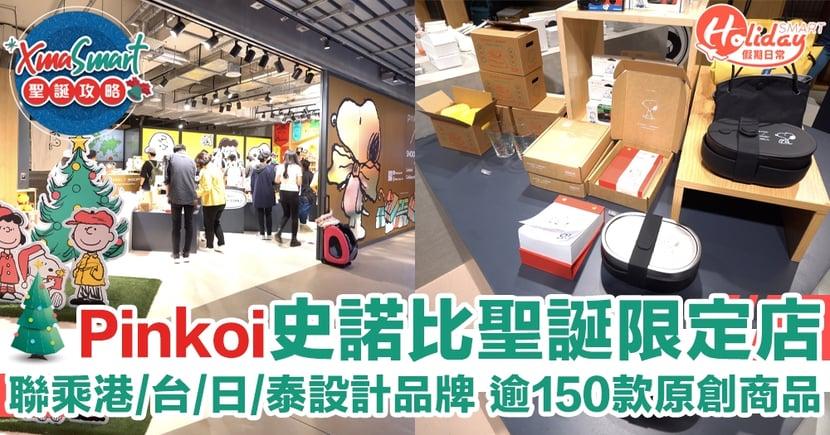 Pinkoi x Snoopy 聖誕限定店!聯乘港/台/日/泰設計品牌 逾150款原創商品!
