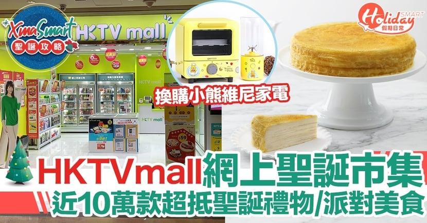 HKTVmall網上聖誕市集!近10萬款超抵聖誕禮物/派對美食!換購小熊維尼家電