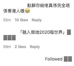 有網民就留言:「點解你細佬真係完全唔係香港人樣😂」