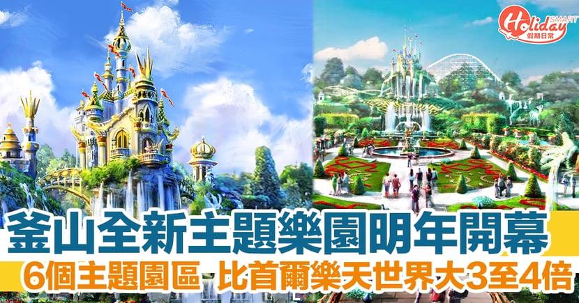 釜山樂天全新樂園 MAGIC FOREST 預計 2021 年開幕 亞洲首個歐洲風格主題樂園