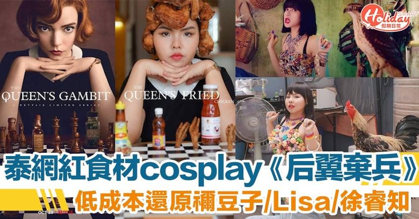 泰網紅低成本食材 cosplay《后翼棄兵》 禰豆子、Blackpink Lisa 都有!