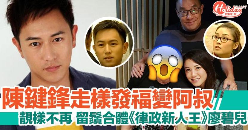 42歲陳鍵鋒中年發福慘變阿叔樣 合體廖碧兒引《律政新人王》回憶殺