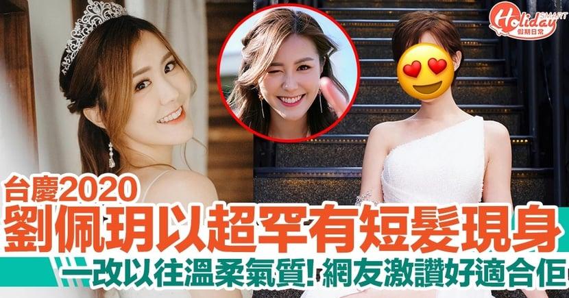 【TVB台慶2020】劉佩玥以超罕有短髮造型現身!新髮型獲激讚超美好襯佢!