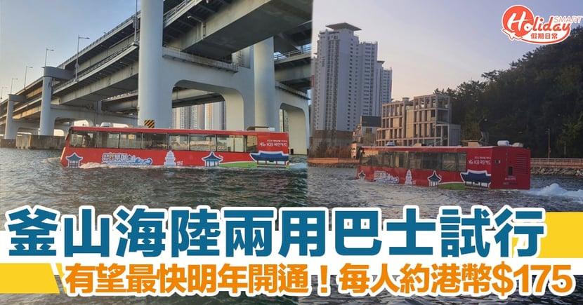 釜山海陸兩用巴士試行 嚟緊去釜山玩有新交通工具?