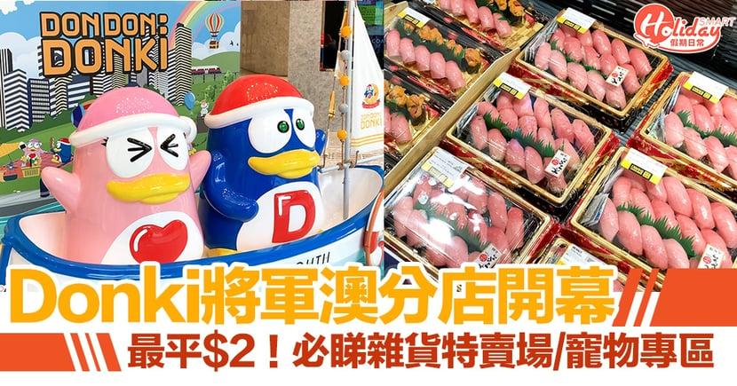 【Donki將軍澳】激安殿堂1.65萬呎分店開幕!必睇$2雜貨特賣場!