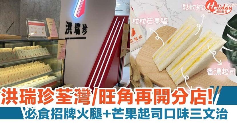 洪瑞珍荃灣/旺角再開分店!必食招牌火腿+芒果起司口味