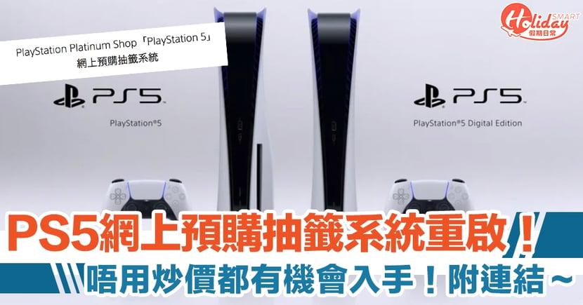 機會嚟喇!3 大港版 PS5 網上預購抽籤系統再啟動 唔用炒價都有機會入手~(附抽籤連結)