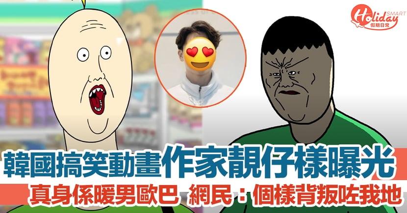 韓國大熱搞笑動畫靚仔作家樣貌曝光!網民:被背叛了