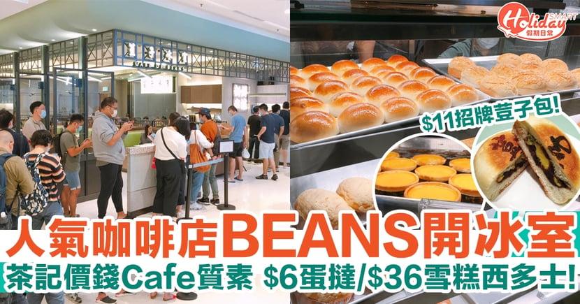 人氣咖啡店Beans開冰室!茶記價錢Cafe質素 $6蛋撻/$11招牌荳子包/$36雪糕西多士!