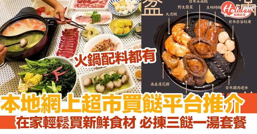 【上網買餸】本地網上超市買餸平台 在家輕鬆買到新鮮食材