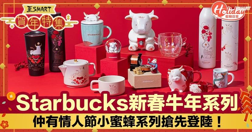 香港 Starbucks 新年/情人節系列同步登場!必入全透明牛牛造型雙層玻璃杯