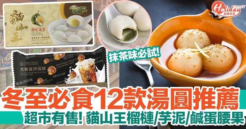 冬至必食12款湯圓!大部分超市有售 貓山王榴槤/抹茶/芋泥/芋圓丸子