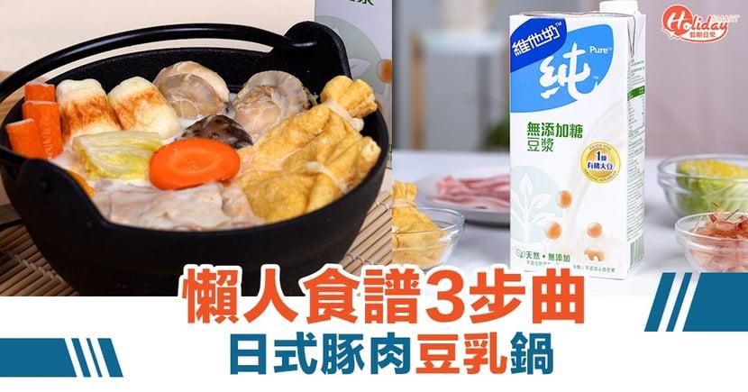 懶人食譜3步曲 日式豚肉豆乳火鍋