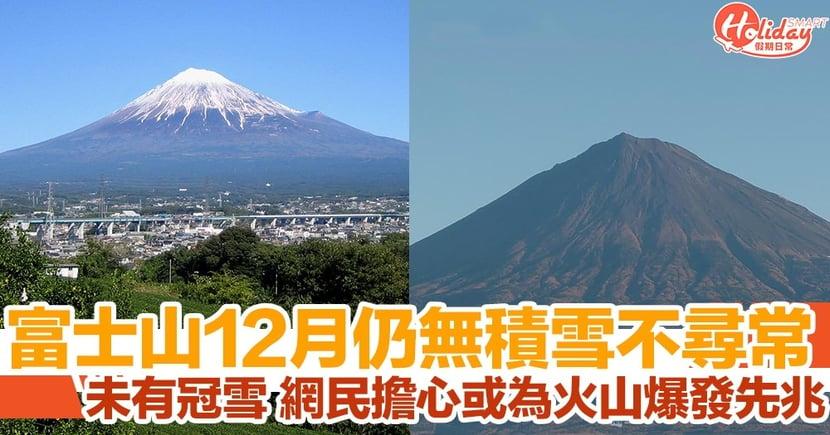 富士山12月仍無積雪情況不尋常!網民擔心或為火山爆發先兆